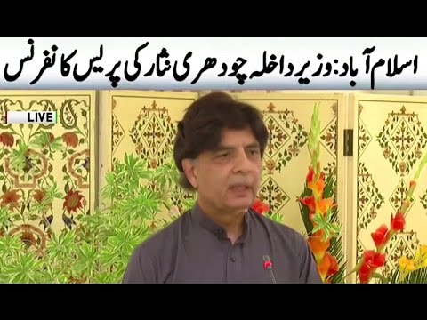 Ch Nisar Press Conference 15 April 2017