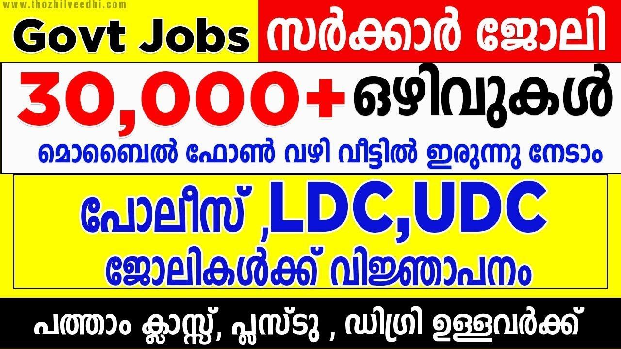 സന്തോഷ വാര്ത്ത!! 30000+ ഒഴിവിലേക്ക് പുതിയ വിജ്ഞാപനങ്ങള്  പോലീസ് , LDC, UDC - Latest Jobs 2021