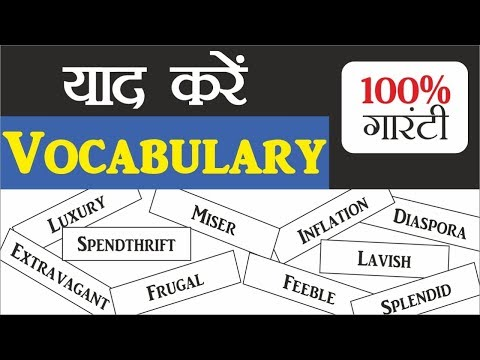 रोज-काम-आने-वाले-english-words-|-vocabulary-words-english-learn-|-daily-use-english-words