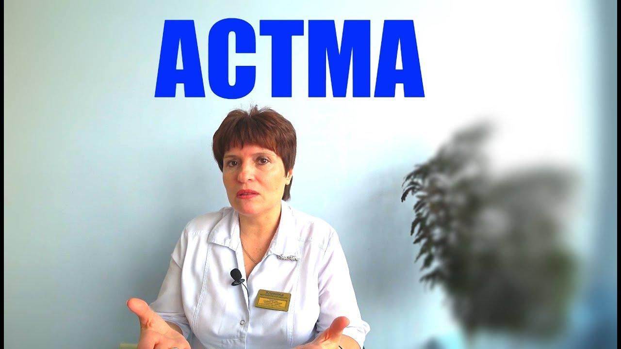 Астма: причины и лечение, Просто о здоровье