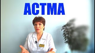 БРОНХИАЛЬНАЯ АСТМА. Лечение бронхиальной астмы без лекарств!