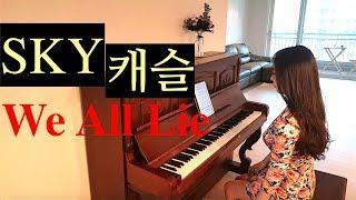 스카이 SKY캐슬 OST We All Lie 위얼라이 피아노 악보 무료 이벤트 설참