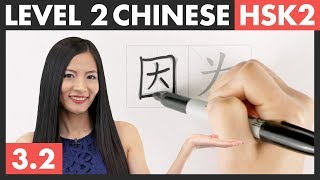 Learn Chinese Characters, Word Formation & HSK Vocabulary | HSK 2 Course - Character Writing 3.2