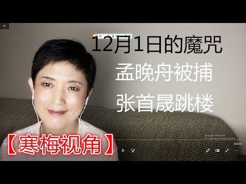 181206-2��秘:天�科学家张首晟与�为CFO孟晚舟,�日��浩劫】