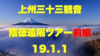 【19.01】 群馬県 / 上州三十三観音 前半 / 陰徳遠隔ツアー