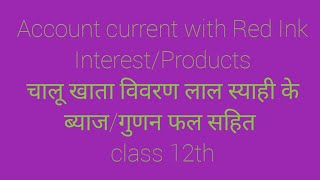 Account current with Red Ink Interest/Product, चालू खाता विवरण लाल स्याही के ब्याज/गुणन फल सहित ,com