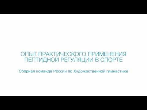 Ирина Винер- Российский Тренер по художественной гимнастике, о пептидной биорегуляции.