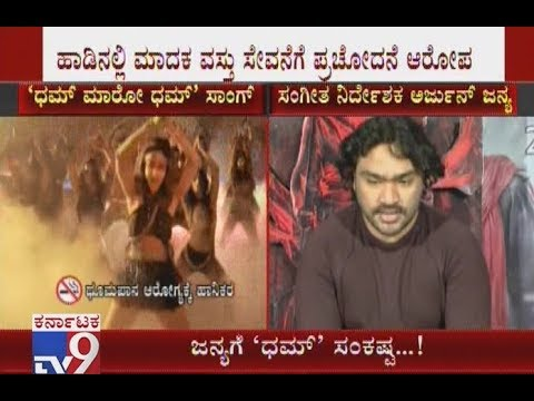 CCB Likely To Summons Arjun Janya For Dum Maro Dum Song of Rambo 2 Kannada Movie