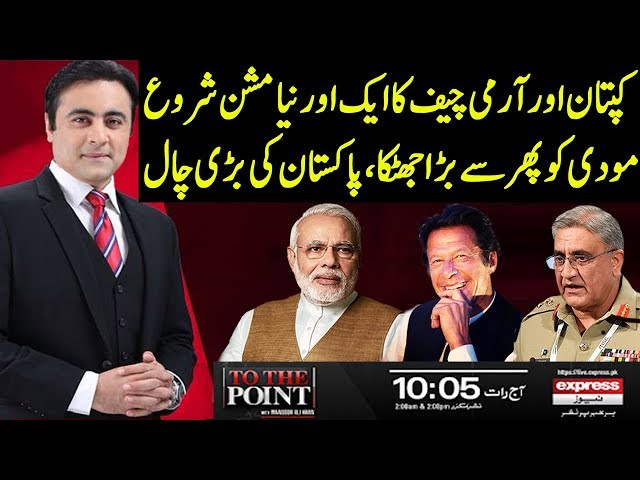 To The Point With Mansoor Ali Khan   19 August 2019   Express News
