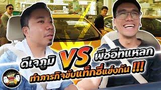 ดีเจภูมิVSพีชอีสแหลก ทำภารกิจขับแท็กซี่แข่งกัน !!! | P Show P