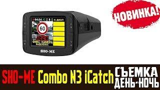 Обзор на комбо устройство SHO-ME Combo N3 iCatch