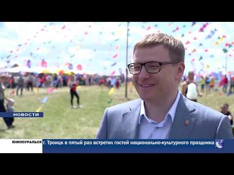 Южноуральск. Городские новости за 9 июля 2019г