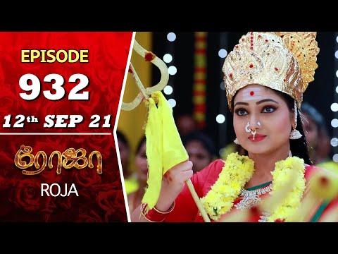 ROJA Serial | Episode 932 | 12th Sep 2021 | Priyanka | Sibbu Suryan | Saregama TV Shows Tamil