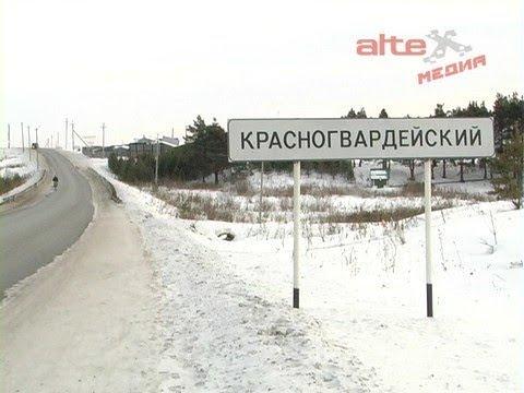 Актуальная информация посёлка Красногвардейский