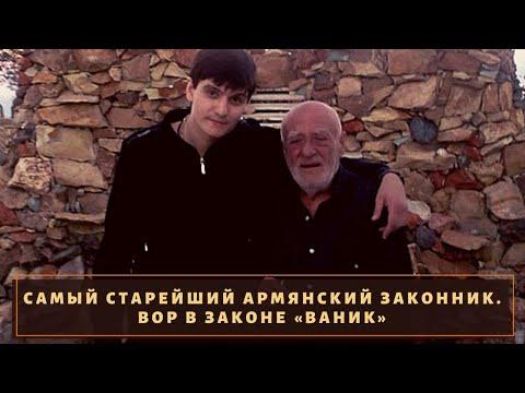 Самый старейший законник. Армянский вор в законе