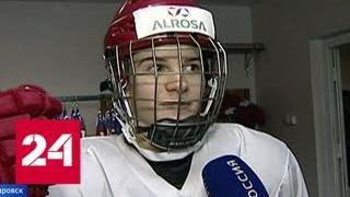 МОК не допустил до участия в Олимпиаде восходящую звезду женской сборной по хоккею - Россия 24