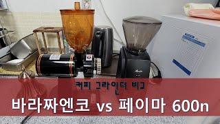 커피 그라인더 비교 (바라짜 엔코, 페이마 600n) …