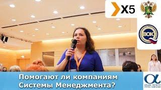 Помогают ли компаниям Системы Менеджмента? Ответ от Россельхознадзора, X5 Retail Group и ВОК(На дискусионном форуме прошедшей в сентябре выставки WorldFood Moscow представитель ГК