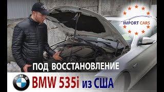 Bmw 535i F10 `2015 /// Авто Из Сша