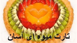 Tart Miveh Asan - Fruit Taart - تارت میوه ای آسان