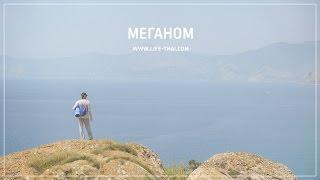 Отдых на Меганоме [в Крым с палатками](Рассказываем про мыс Меганом - отличное место в Крыму для отдыха с палатками. Как изменился Меганом по сравн..., 2016-09-04T17:54:41.000Z)