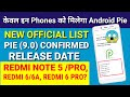 Android Pie list confirmed for Xiaomi Smartphones | Redmi Note 5 Pro Android Pie Update