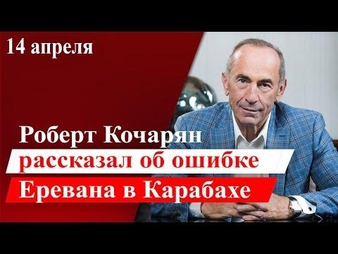 Новости Армении и Арцаха/Итоги дня/ 14 апреля 2021