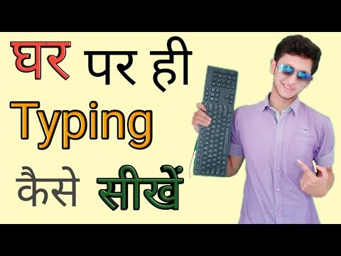 Typing kaise sikhe    How to learn typing easily at home    #TechDesi