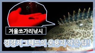 [쏘가리낚시] 겨울의 초입에 만나는 예민한 쏘가리 (f…