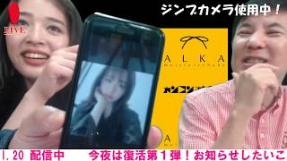 関根勤Presents「カンコンキン.TV」生配信!復活第1弾配信が決まりまし...