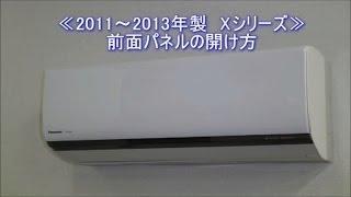 http://ch.panasonic.net での公開日:2013年03月26日 エアコン前面パネ...