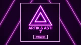 "ARTIK & ASTI - Забудешь (из альбома ""7"")"