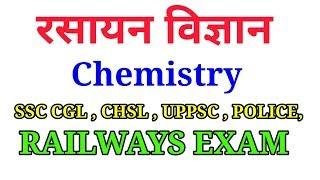 General Science chemistry in hindi // रसायन विज्ञान 2018