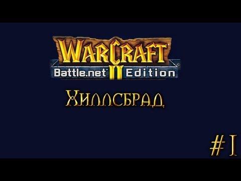 Warcraft II прохождение. [#1] Хиллсбрад