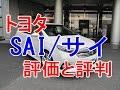 トヨタ【SAI/サイ】の評価と評判&中古車情報 の動画、YouTube動画。