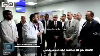مصر العربية | محافظ قنا يفتتح عددا من الأقسام الطبية بالمستشفى الجامعى