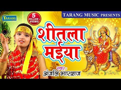 देवी पचरा ( 2018 ) शीतला मईया -  Anjali Bhardwaj Bhakti Song - New Bhojpuri Bhakti Song
