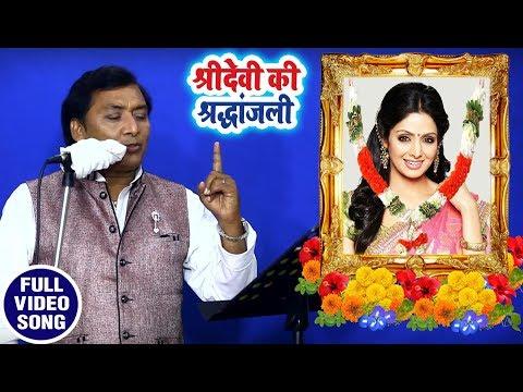 श्रीदेवी जी की श्रद्धांजलि ~ Hit Bhojpuri Biraha Song 2018 ~ Om Prakash Singh Yadav Biraha Song