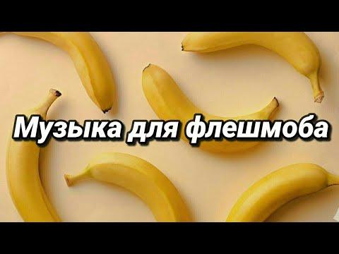 🍌Музыка для флешмоба🍌Тренды из Likee и Tik Tok🍌