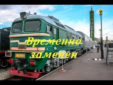 Чем заменят российский ракетный поезд 'Баргузин'