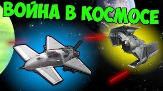 ВОЙНА В КОСМОСЕ В KSP (KERBAL SPACE PROGRAM)
