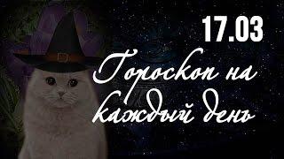Гороскоп на 17 марта ❂ Гороскоп на сегодня по знакам зодиака