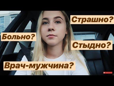 ПЕРВЫЙ ВИЗИТ К ГИНЕКОЛОГУ #МЕДИЦИНА/15.09.18