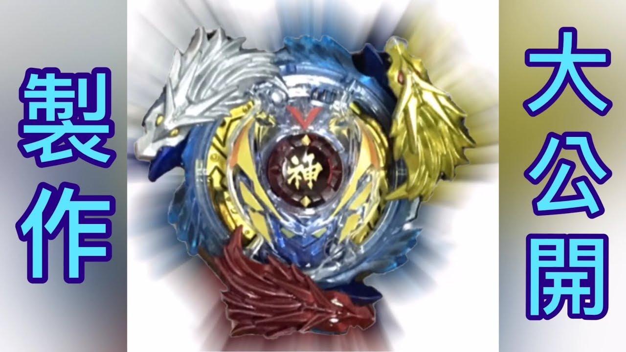 【 彼得豬 PeterPig 】beyblade 戰鬥陀螺 爆裂世代 神改造 究極青光眼龍騎士 改造(製作) 大公開 - YouTube