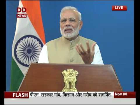 PM's address to the Nation on Black Money (Hindi)