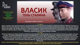 Власик тень Сталина 3 4 серия   Русские новинки фильмов 2017 #анонс Наше кино