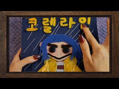 직접 만든‼️코렐라인 팝업북 ASMR 상황극 할로윈 특집 천둥 번개 치는 어느 날