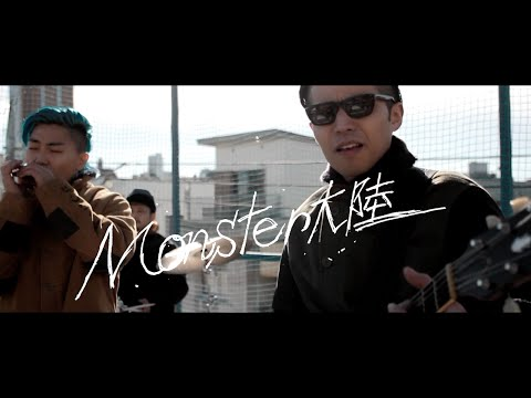cold city /Song by MONSTER大陸