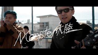 MONSTER大陸 - cold city