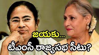 Jaya Bachchan Could Be Mamata Banerjee's Choice | Oneindia Telugu